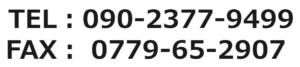 電話番号とFAX番号